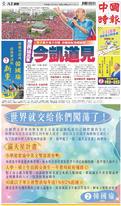中國時報 2020年1月9日