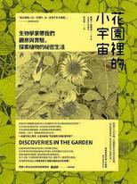 花園裡的小宇宙: 生物學家帶我們觀察與實驗,探索植物的祕密生活