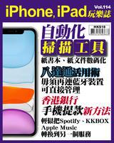iPhone, iPad玩樂誌 #114【自動化掃描工具】