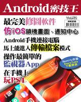 Android 密技王#52【仿iOS鎖機畫面】