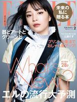 ELLE 2020年2月號 【日文版】