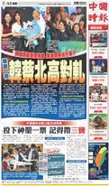 中國時報 2020年1月11日
