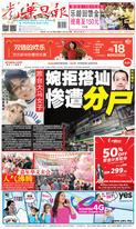 光華日報(晚报)2020年01月13日