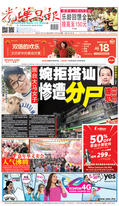 光華日報2020年01月13日