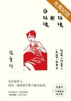 紅玫瑰與白玫瑰:短篇小說集二 1944~45年(試閱本)
