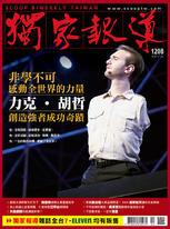 《獨家報導》第1208期  力克‧胡哲創造強者成功奇蹟