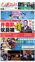 光華日報2020年01月14日