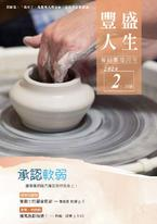 《豐盛人生》靈修月刊【繁體版】2020年2月號