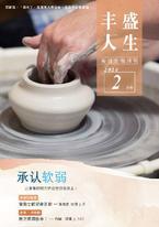 《丰盛人生》灵修月刊【简体版】2020年2月