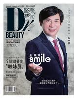 醫美時尚2020年1月號(No.152)