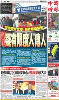 中國時報 2020年1月15日