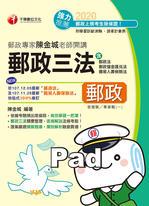 109年郵政專家陳金城老師開講:郵政三法(營運職/專業職(一))