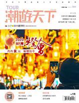 TOUR潮遊天下131期/2020年2月號