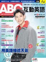 ABC互動英語雜誌2020年2月號NO.212