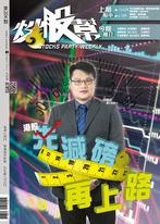 炒股幫 第204期