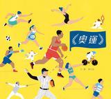 奧運(台灣第一本奧運主題繪本)