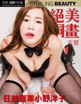 狂放直率小野洋子-吉寶 (尤物 絕美胴畫系列 No.348)
