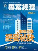 專案經理雜誌 第49期 掌握企業經營秘訣 從活用專案管理開始