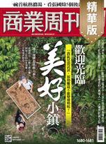 商業周刊 第1680-1681期 歡迎光臨 美好小鎮(精華版)