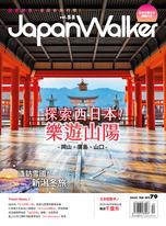 Japan Walker Vol.55 2020年2月號