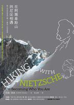 在阿爾卑斯山與尼采相遇