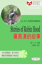 Stories of Robin Hood羅賓漢的故事(ESL/EFL 英漢對照繁體版)