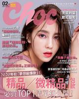 CHOC恰女生(219期)2020年2月號