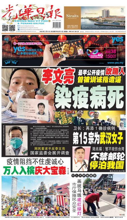 光華日報(晚报)2020年02月08日