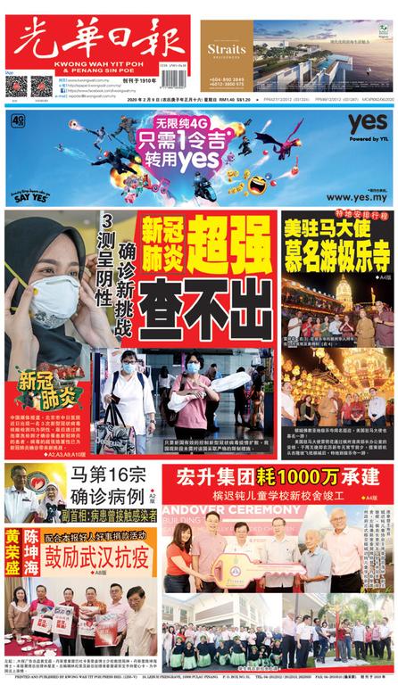 光華日報2020年02月09日