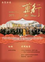 萬行雜誌377期109年1月號