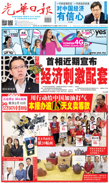光華日報2020年02月12日
