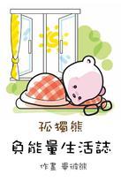 孤獨熊負能量生活誌