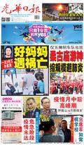 光華日報2020年02月13日