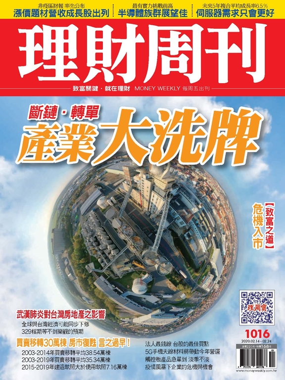 理財周刊1016期:產業大洗牌