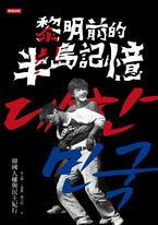 黎明前的半島記憶──韓國人權與民主紀行