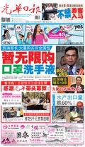 光華日報(晚报)2020年02月14日