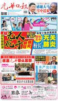 光華日報2020年02月14日