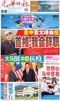 光華日報(晚报)2020年02月15日