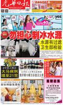 光華日報(晚报)2020年02月16日