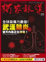 《獨家報導》第1210期 全球殺傷力最強!武漢肺炎 驚天內幕正在浮現?