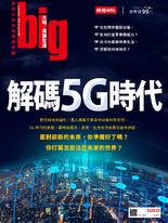 big大時商業誌 第42期/解碼5G時代