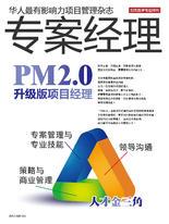 专案经理杂志第48期 PM2.0升级版项目经理