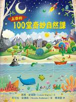 上帝的100堂奇妙自然課