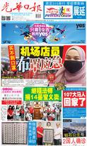 光華日報2020年02月19日