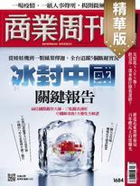 商業周刊 第1684期 冰封中國(精華版)