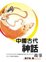 中國古代神話故事《親子共賞,輕鬆閱讀》