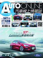 AUTO-ONLINE汽車線上情報誌 02+03月合刊號/2020