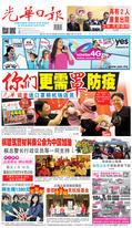 光華日報2020年02月20日
