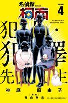 名偵探柯南 犯人・犯澤先生(04)