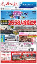 光華日報(晚报)2020年02月21日